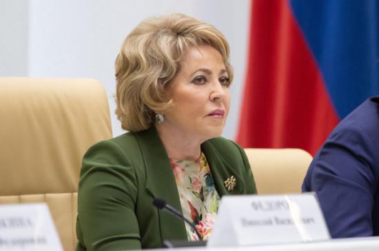 Матвиенко назвала российско-турецкие связи образцом эффективного межгосударственного взаимодействия