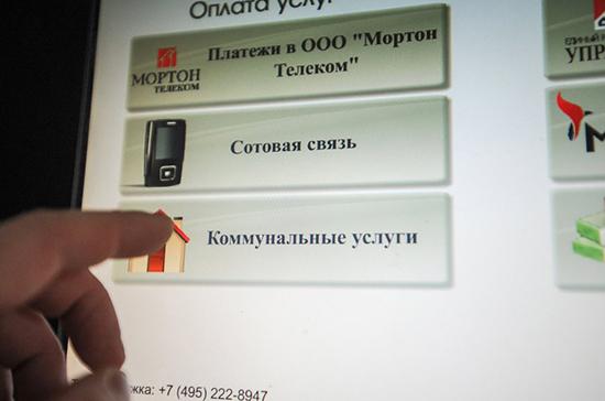 Эксперт рассказал об опыте использования единых платёжек по ЖКУ на Алтае