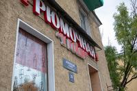 Большинство россиян поддерживают запрет «наливаек» в многоквартирных домах