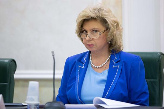Москалькова направила в Совфед предложения по повышению эффективности судебной системы