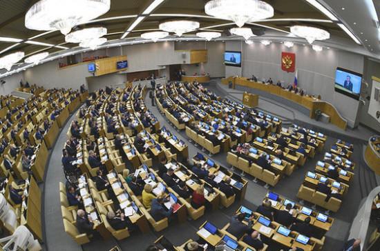 Госдума приняла в первом чтении проект об особенностях исполнения бюджета в 2020 году
