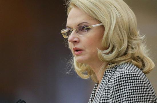 Голикова: около 8,4 млрд рублей планируется вложить из бюджета на создание НОЦ