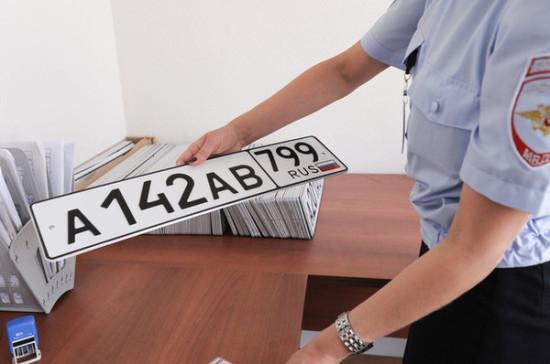 МВД разработало требования к госконтролю за изготовлением автомобильных номеров