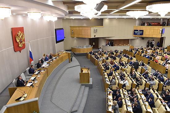 Проект бюджета на 2020 год Госдума рассмотрит в первом чтении 23 октября
