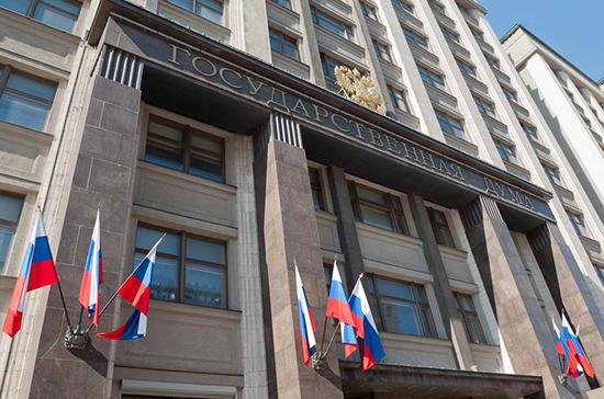 Госдума 22 октября рассмотрит ратификацию протокола к Конвенции СЕ по борьбе с терроризмом