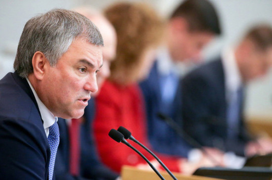 Володин: реализация проектов государственно-частного партнёрства поможет росту числа регионов-доноров