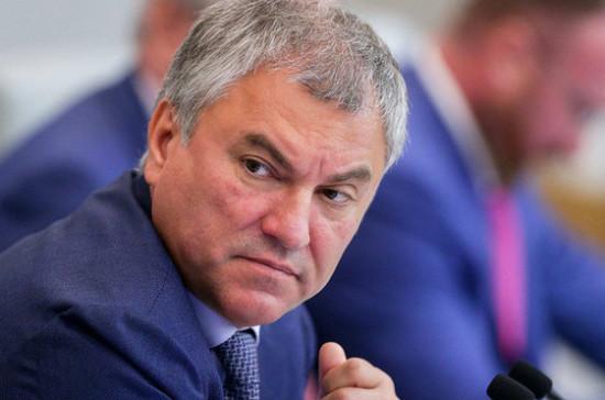 Спикер Госдумы призвал привлечь регионы для обсуждения программы развития села