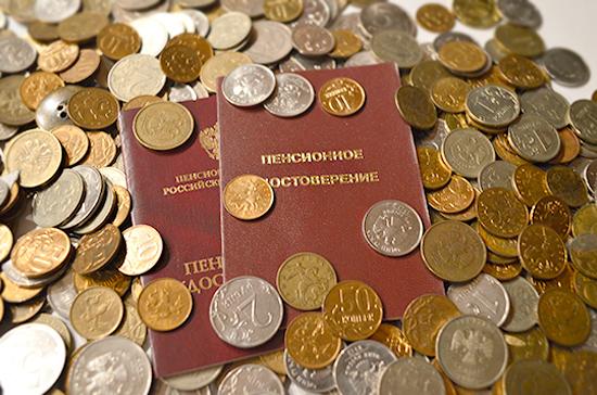 В Госдуму внесли проект поправок в бюджет ПФР на 2019 год