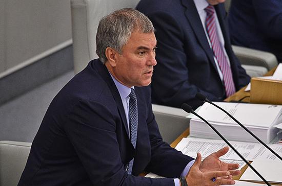 Спикер Госдумы призвал депутатов присутствовать на обсуждении проекта бюджета