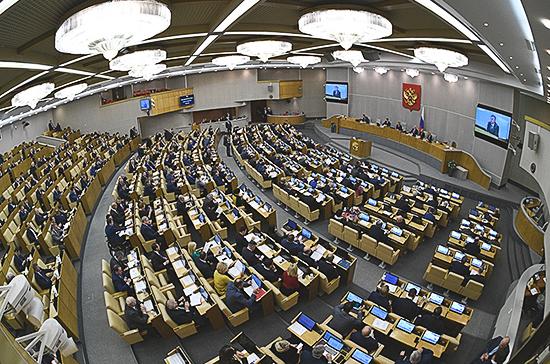 Госдума приняла проект бюджета в первом чтении