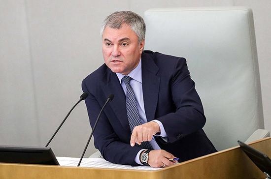 Володин предложил перенаправлять неизрасходованные средства регионов