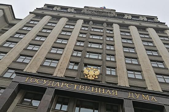 Проекты бюджетов ПФР, ФОМС и соцстраха на 2020 год рассмотрят в Госдуме 23 октября
