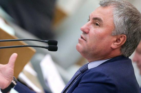 Володин пригласил спикеров парламентов стран Европы на 75-летие Победы в Москву