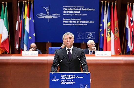 Володин предложил ПАСЕ провести работу над общими ошибками