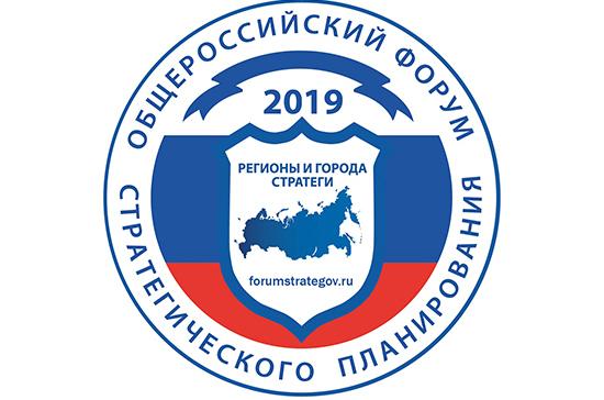 Форум стратегов откроет дискуссия о национальных целях