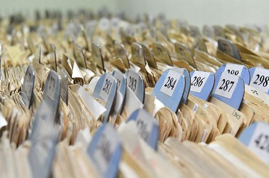 В Госдуме планируют уточнить критерии определения открытой архивной информации