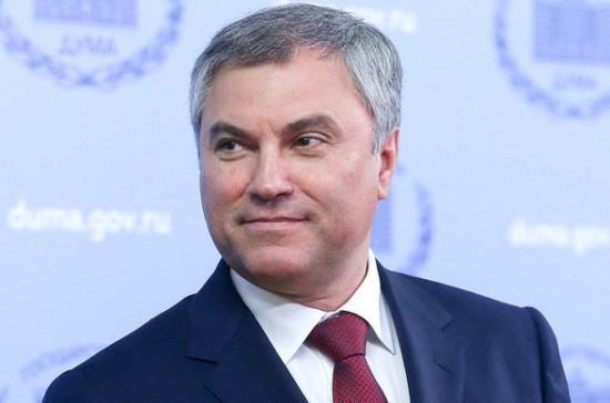 Володин поздравил с юбилеем генерального директора ВГТРК