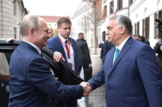 Путин отметил красоту Будапешта