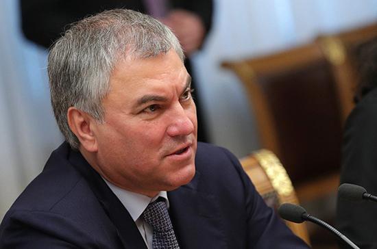 Володин рассказал, какую дополнительную защиту получит имущество россиян с 1 ноября