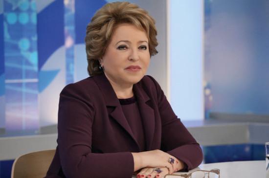Матвиенко поздравила россиян с Днём народного единства