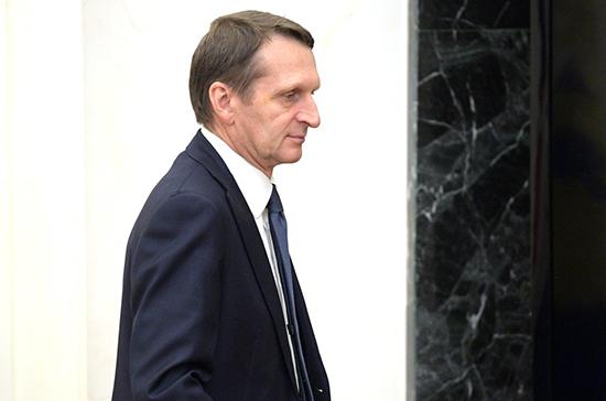 У России нет стопроцентного подтверждения ликвидации аль-Багдади, заявил Нарышкин