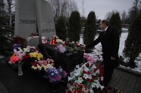 Депутат Романов почтил память жертв теракта над Синаем