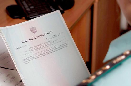 Ответственность за неисполнение должником исполнительного документа планируют ужесточить