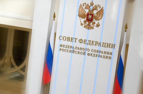 В Совфеде одобрили соглашение о взаимодействии стран СНГ в случае ядерных аварий