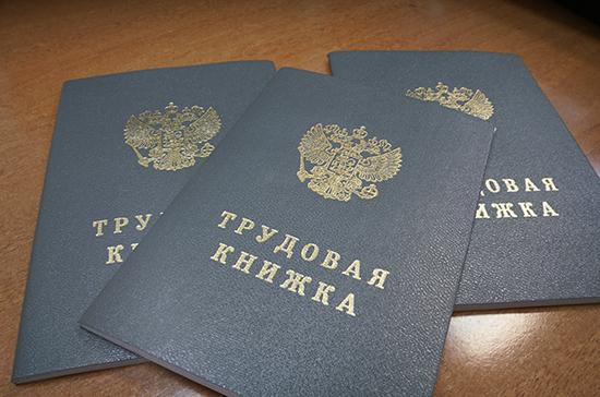 Комитет Госдумы рекомендовал принять проекты об электронных трудовых книжках во втором чтении
