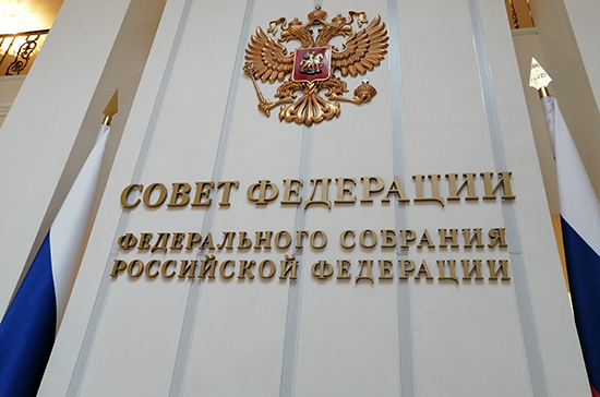 Комитет Совфеда одобрил поправки ко второму чтению проекта федерального бюджета
