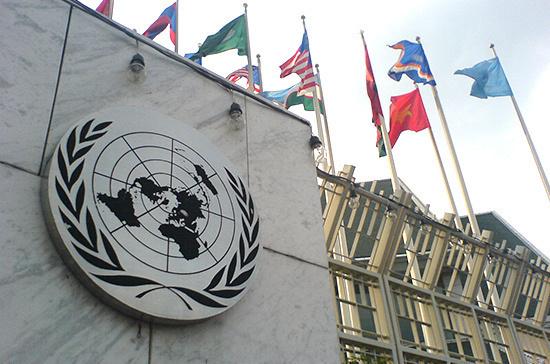 Комитет ГА ООН поддержал три предложенных Россией проекта резолюций