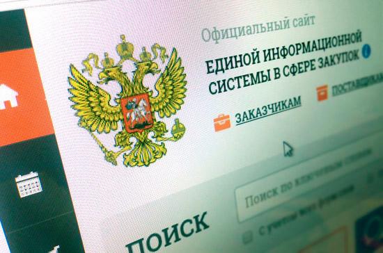 Минфин: проект о сокращении способов закупок проходит регистрацию в Минюсте