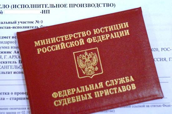 Минюст предложил ввести новую форму для судебных приставов