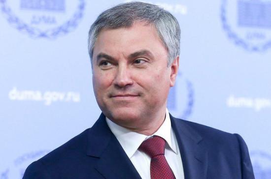 Спикер Госдумы поблагодарил Андрея Данко за то, что в Словакии сохраняют историческую память