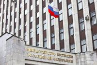 Минюст подготовил проект постановления кабмина об отмене правовых актов РСФСР