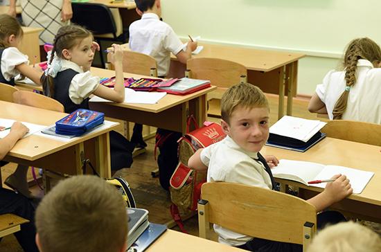 Госдума рассмотрит на этой неделе законопроект о зачислении в одну школу братьев и сестёр