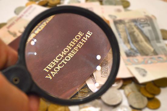 Доходы ПФР увеличатся в 2019 году до 8,6 трлн рублей