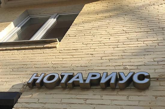 Россияне смогут получать нотариальные услуги без паспорта, сообщили в Минюсте