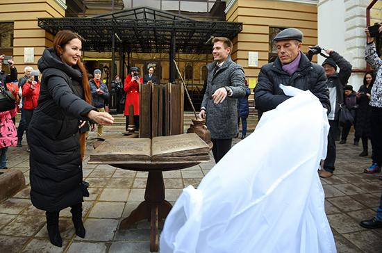 В Оренбурге открыли памятник Толковому словарю Даля
