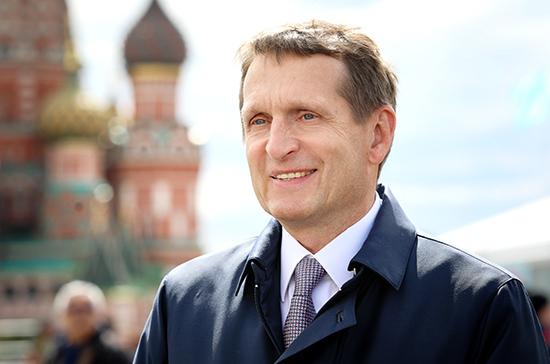 Нарышкин прогнозирует прекращение действия Договора о СНВ в 2021 году