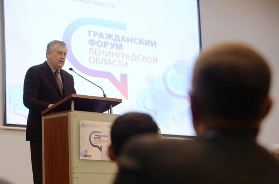 В Ленинградской области прошёл Гражданский форум