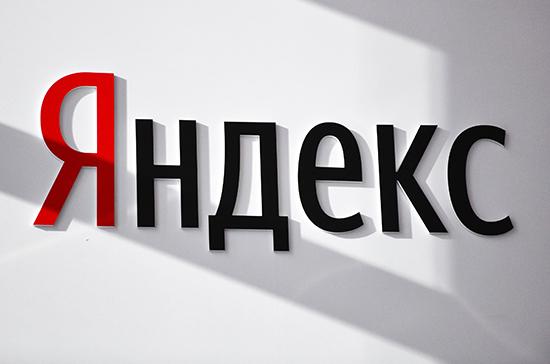 «Яндекс» намерен изменить структуру управления компанией