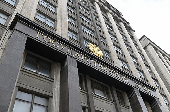 Госдума рассмотрит законопроект о защите капиталовложений 3 декабря