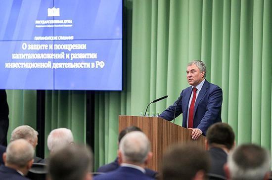 Володин попросил кабмин предоставить информацию о работе по увеличению доли инвестиций до 25% ВВП