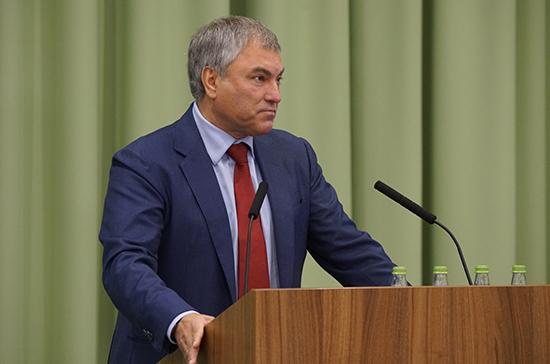 Володин: пакет законопроектов о поощрении инвестиций обсудят в регионах перед рассмотрением в Госдуме