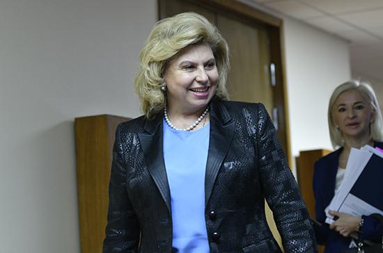 Москалькова поддержала поправки в проект закона о региональных омбудсменах