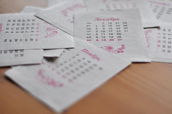 ЛДПР предложило вернуть юлианский календарь