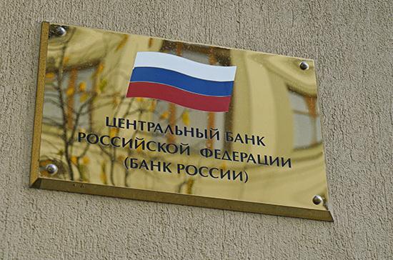 Часть доходов Банка России направят в федеральный бюджет