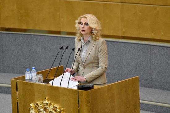 Голикова рассказала об ориентирах в развитии образования в России
