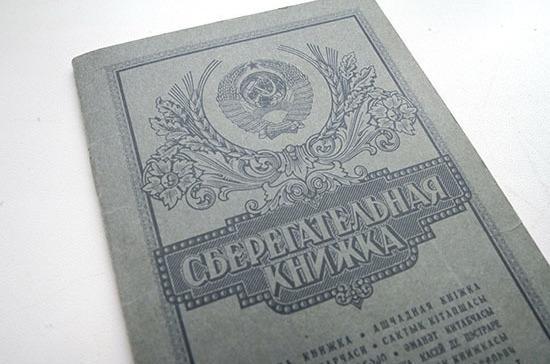 Мораторий на возврат советских вкладов предложили продлить до 2023 года